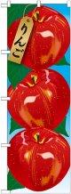 りんご 絵旗(1) のぼり