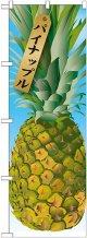 パイナップル 絵旗(1) のぼり