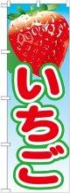 いちご 絵旗(1) のぼり