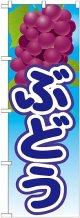 ぶどう 絵旗(3) のぼり