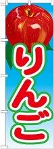 りんご 絵旗(2) のぼり