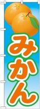 みかん 絵旗(2) のぼり