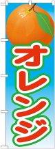 オレンジ 絵旗(2) のぼり