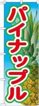 パイナップル 絵旗(2) のぼり