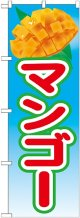 マンゴー 絵旗(1) のぼり