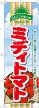 のぼり旗 ミディトマト