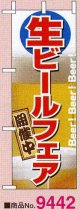 ミニのぼり旗 生ビールフェア
