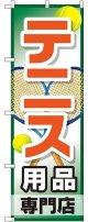 〔G〕 テニス用品専門店 のぼり