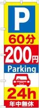 〔G〕 P60分200円Parking24h のぼり