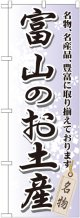 〔G〕 富山のお土産 のぼり