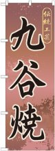 〔G〕 九谷焼 のぼり