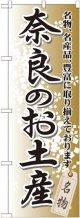 〔G〕 奈良のお土産 のぼり