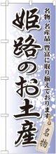 〔G〕 姫路のお土産 のぼり