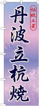〔G〕 丹波立杭焼 のぼり