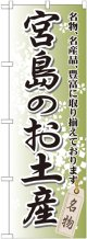 〔G〕 宮島のお土産 のぼり