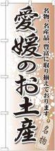 〔G〕 愛媛のお土産 のぼり