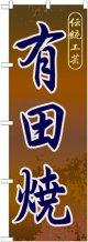 〔G〕 有田焼 のぼり