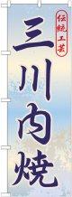 〔G〕 三川内焼 のぼり