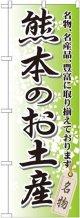 〔G〕 熊本のお土産 のぼり