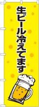 〔G〕 生ビール冷えてます 黄黒 のぼり