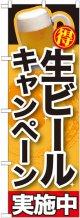 〔G〕 生ビールキャンペーン実施中 のぼり