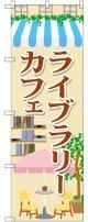 〔G〕 ライブラリーカフェ のぼり
