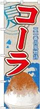 コーラ(かき氷) のぼり