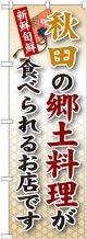 秋田の郷土料理 のぼり