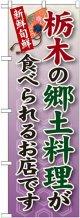 栃木の郷土料理 のぼり