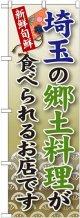 埼玉の郷土料理 のぼり