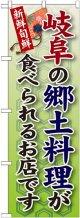 岐阜の郷土料理 のぼり