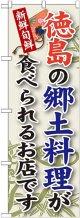 徳島の郷土料理 のぼり