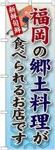 福岡の郷土料理 のぼり