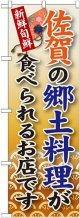 佐賀の郷土料理 のぼり