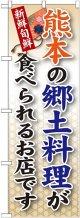 熊本の郷土料理 のぼり