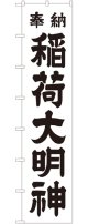 稲荷大明神(黒文字) ロングのぼり