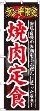 〔G〕 ランチ限定 焼肉定食 のぼり