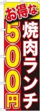 〔G〕 お得な 焼肉ランチ 500円 のぼり
