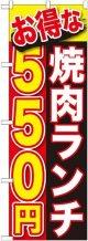 〔G〕 お得な 焼肉ランチ 550円 のぼり