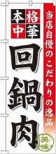 〔G〕 回鍋肉 のぼり