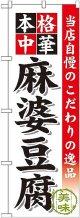 〔G〕 麻婆豆腐 のぼり