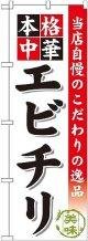 〔G〕 エビチリ のぼり