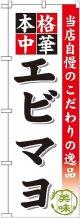 〔G〕 エビマヨ のぼり