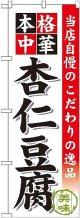 〔G〕 杏仁豆腐 のぼり