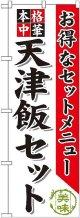 〔G〕 天津飯セット のぼり
