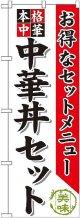 〔G〕 中華丼セット のぼり