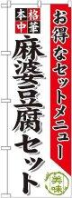 〔G〕 麻婆豆腐セット のぼり