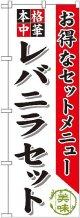〔G〕 レバニラセット のぼり