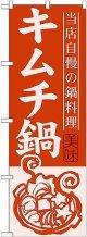 〔G〕 キムチ鍋 のぼり