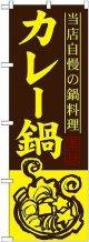 〔G〕 カレー鍋 のぼり